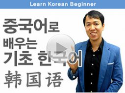 Basic Korean for Chinese