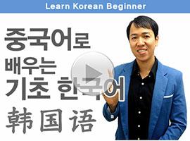 Basic Korean for Chinese