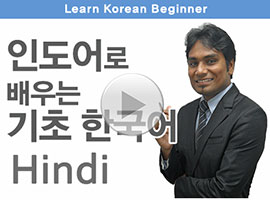 learn Korean Basics in Hindi | Indian