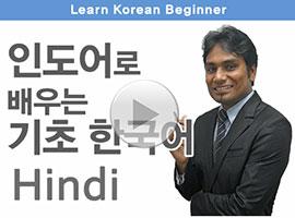 learn Korean Basics in Hindi | Indian