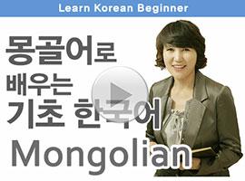 Монгол хэл дээр Солонгос үндэстнийг сурч мэдээрэй