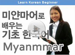 Let's Learn Korean Basics in Myanmarese