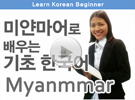 Let's Learn Korean Basics in Myanmarese
