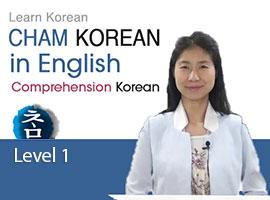Cham Korean level 1 – Regular Course English ver.