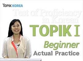 TOPIK 1 Beginner – Actual Practice