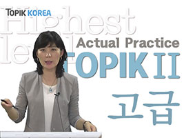 TOPIK 2 Advanced Actual Practice