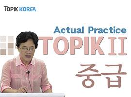 TOPIK 2 Intermediate Actual Practice