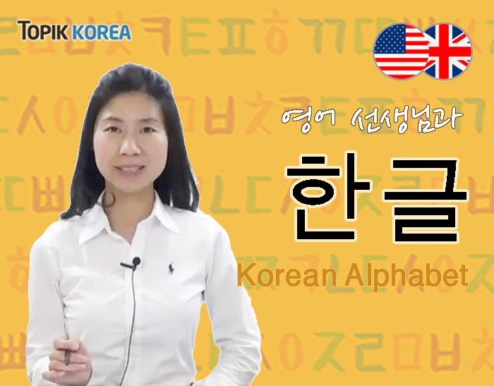 Learn Korean Alphabet Hangul [English]