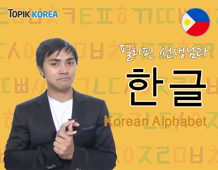 Let's learn Hangul in Tagalog (Filipino)