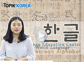 Hangul with Chinese Explanation | 韩国语发音和书写