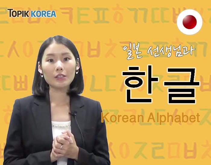 韓国語 アルファベット ハングル