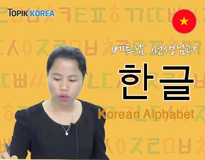 Bảng chữ cái Tiếng Hàn Quốc Hangul