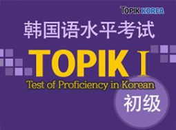 TOPIK 1 for Chinese | 韩国语水平考试 初级