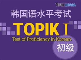 TOPIK 1 for Chinese | 韩国语水平考试 初级
