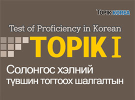 TOPIK 1 for Mongolian | Солонгос хэлний
