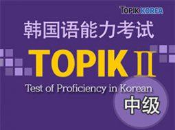 TOPIK II for Chinese | 韩国语能力考试 中级