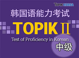 TOPIK II for Chinese | 韩国语能力考试 中级