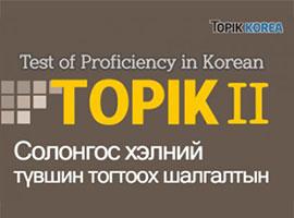 TOPIK II for Mongolian | Солонгос хэлний