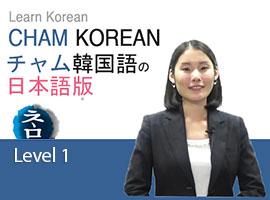 "Korean language Course ""Cham Korean level 1"" Japanese チャム韓国語"