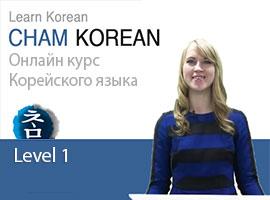 """Корейский язык для начинающих """"Cham Korean 1"""" Russian ver."""