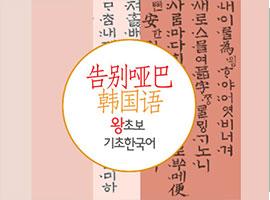[告别哑巴韩国语 1] 基础会话20讲