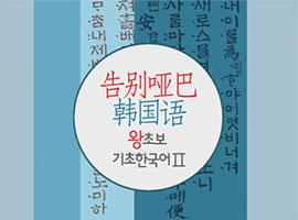 [告别哑巴韩国语 2] 初级会话20讲