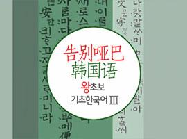 [告别哑巴韩国语 3] 中级会话20讲