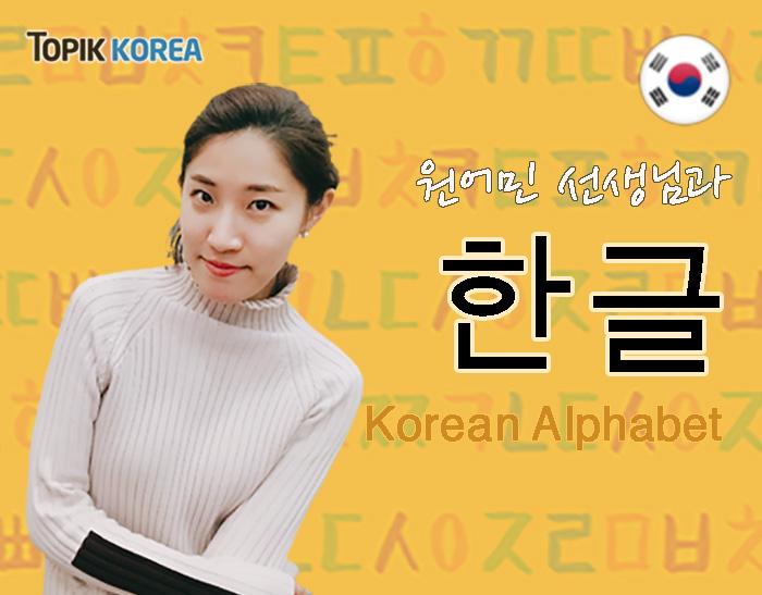 Learn Hangul with Native Korean-speaking Teacher