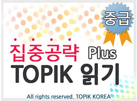 TOPIK Plus+ Reading