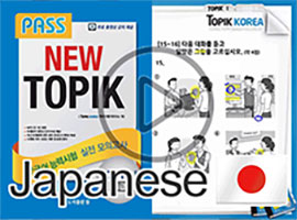 Pass NEW TOPIK 1 (Japanese ver.)