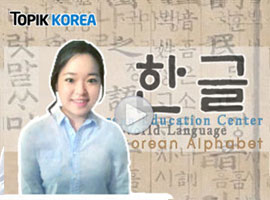 Korean Alphabet for Spanish speakers