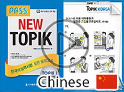 Pass New TOPIK I (Chinese Ver.)
