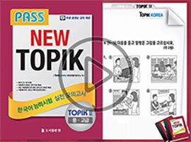 Pass NEW TOPIK 2 (Korean ver.) Part 1