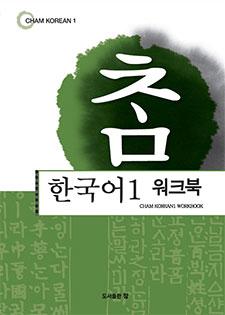 참 한국어1 워크북. CHAM KOREAN 1 WORKBOOK