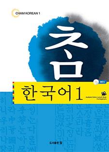 참 한국어 1. CHAM KOREAN 1