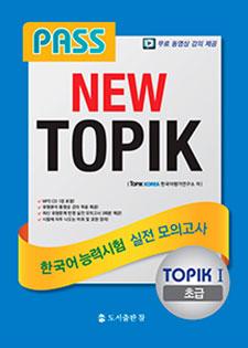 Pass New TOPIK I (한국어능력시험 실전 모의고사)