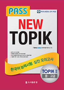 Pass New TOPIK II (한국어능력시험 실전 모의고사)