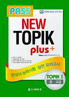 Pass NEW TOPIK Plus (중 고급) 한국어능력시험 실전모의고사