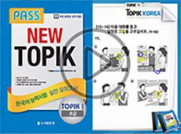 Pass NEW TOPIK (I) (Korean ver.)
