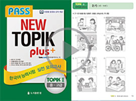 Pass NEW TOPIK Plus (Korean ver.) Part 1