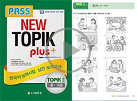 Pass NEW TOPIK Plus (Korean ver.) Part 1