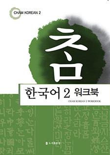 참 한국어2 워크북. CHAM KOREAN 2 WORKBOOK