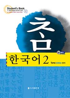 참 한국어 2. CHAM KOREAN 2
