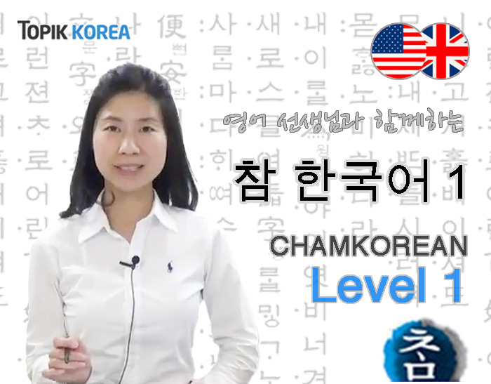 Cham Korean Regular Course level 1 – English ver.