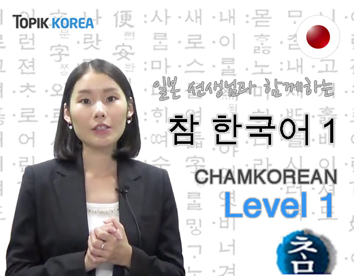 "Korean language Course ""Cham Korean level 1"" Japanese チャム韓国語"