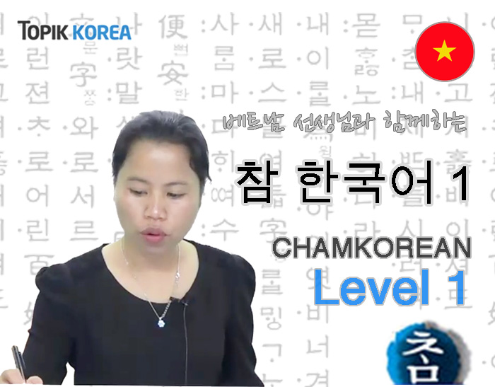 Cham Korean level 1 – Regular Course Vietnamese  ver.