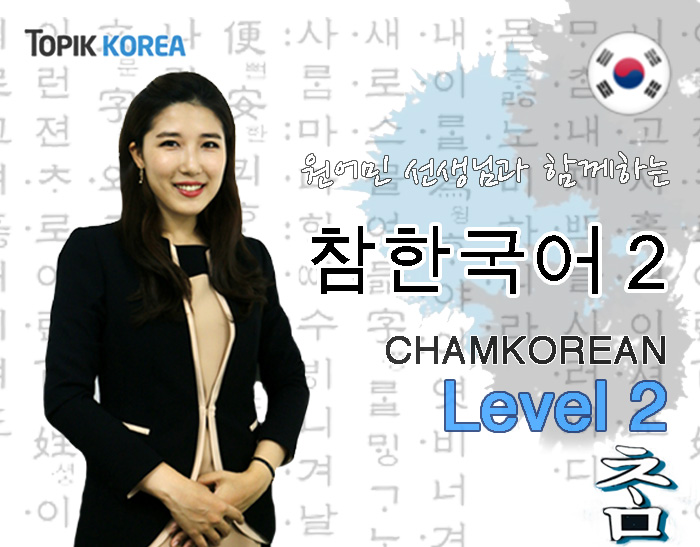 Cham Korean Regular Course Level 2 with Korean Native Teacher