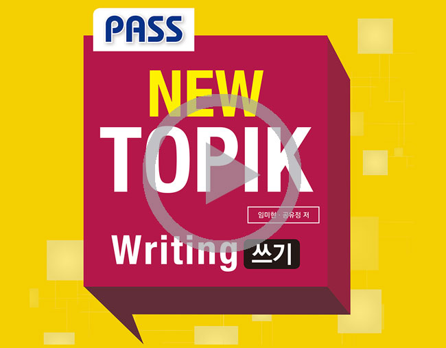 PASS NEW TOPIK 2 Writing 쓰기 문제풀이 (KOREAN VER.)