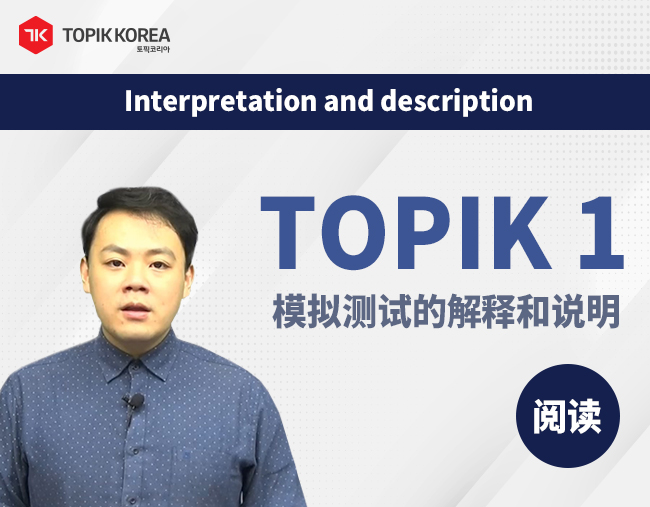 TOPIK 1 Beginner Chinese Reading, Listening
